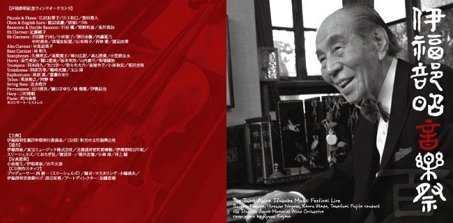 伊福部昭生誕百年祭CDジャケット